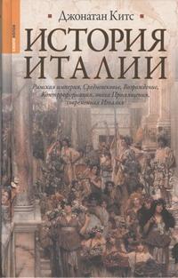 История Италии Китс Джонатан