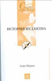 Шураки Андре - История иудаизма обложка книги
