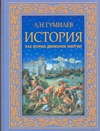 Гумилев Л.Н. - История как форма движения энергии обложка книги