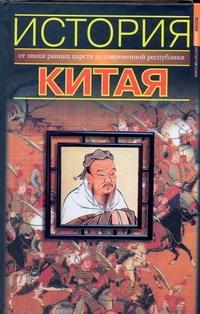 История Китая обложка книги