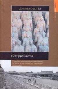 Уинтл Джастин - История Китая обложка книги