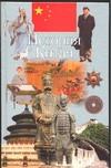 Адамчик В.В. - История Китая обложка книги