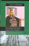 Елисеев Даниэль - История Китая. Корни настоящего' обложка книги