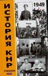 Усов В.Н. - История КНР. В 2 т. Т. I . 1949-1965 гг. обложка книги