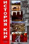 Усов В.Н. - История КНР. В 2 т. Т. II . 1966-2004 гг.' обложка книги