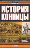 Сухомлинов В.А. - История конницы. В 2 кн. Кн. 2 обложка книги