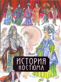 Чалтыкьян Д - История костюма обложка книги