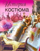 Куликова В.Н. - История костюма(мелов)' обложка книги