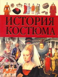 Куликова В.Н. - История костюма(мелов) обложка книги