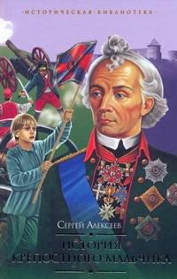 История крепостного мальчика обложка книги