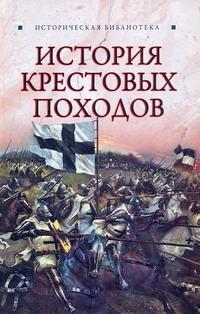 Монусова Екатерина - История Крестовых походов обложка книги