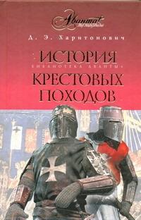 История Крестовых походов Харитонович Д.Э