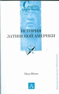Шоню Пьер - История Латинской Америки обложка книги