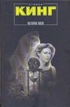 История Лизи Кинг С.