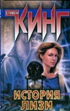 Кинг С. - История Лизи обложка книги