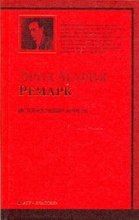 История любви Аннеты. Публицистика Ремарк Э.М.