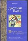 Барнс Джулиан - История мира в 10 1/2 главах обложка книги
