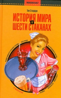 Стэндидж Том - История мира в шести стаканах обложка книги