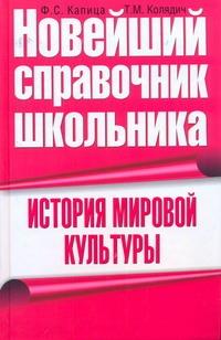Капица Ф.С. - История мировой культуры обложка книги