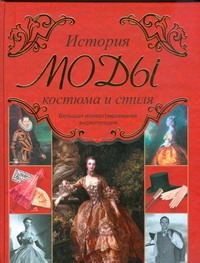 Попова С.Н. - История моды, костюма и стиля обложка книги