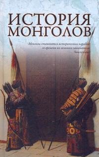 Лактионов А. - История монголов обложка книги