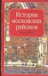 История московских районов Аверьянов К.А.