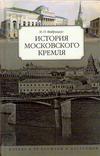 Фабрициус М.П. - История московского Кремля' обложка книги