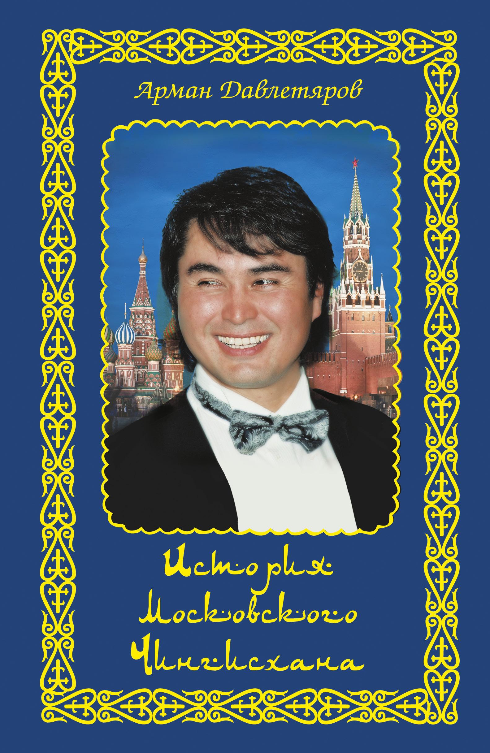 История московского Чингисхана ( Давлетяров Арман  )