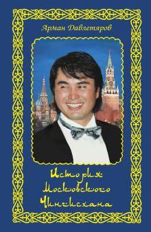 Давлетяров Арман - История московского Чингисхана обложка книги