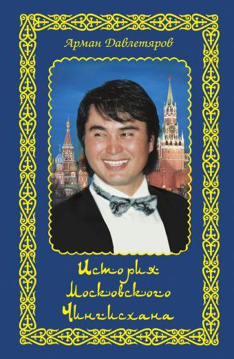 История московского Чингисхана Давлетяров Арман