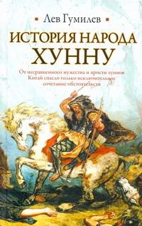 Гумилев Л.Н. - История народа хунну обложка книги