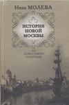 Молева Н.М. - История новой Москвы, или Кому ставим памятник обложка книги