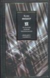 Фишер К. - История новой философии. Бенедикт Спиноза обложка книги