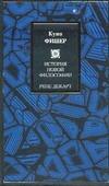 Фишер К. - История новой философии. Рене Декарт обложка книги