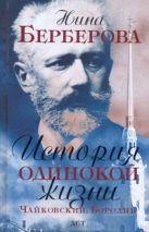 История одинокой жизни. Чайковский. Бородин