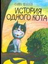 Шанаев Савва - История одного кота обложка книги