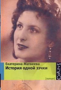 Матвеева Екатерина - История одной зэчки обложка книги