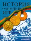 История Олимпийских игр. Медали. Значки. Плакаты обложка книги