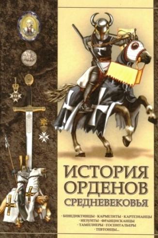 История орденов средневековья Гусев И.Е.