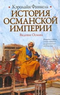 История Османской империи: Видение Османа Финкель Кэролайн