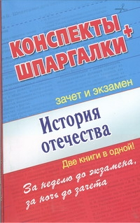 История башкортостана шпаргалка