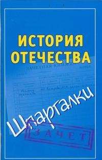 История Отечества. Шпаргалки Князева А.С.