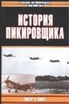 Смит П.Ч. - История пикировщика обложка книги