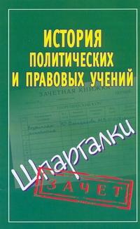 Князева С.А. - История правовых и политических учений обложка книги