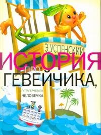 Успенский Э.Н. - История про Гевейчика, гуттаперчивого человечка обложка книги