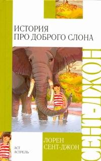 Сент-Джон Лорен - История про доброго слона обложка книги