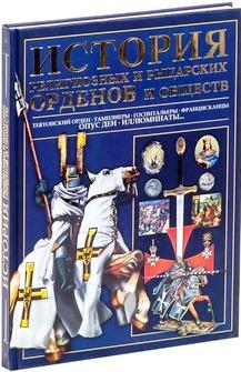 Гусев И.Е. - История религиозных и рыцарских орденов и обществ обложка книги