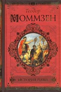 История Рима Моммзен Т.