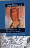 История России Ключевский В.О.