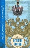 Белов Н.В. - История России обложка книги